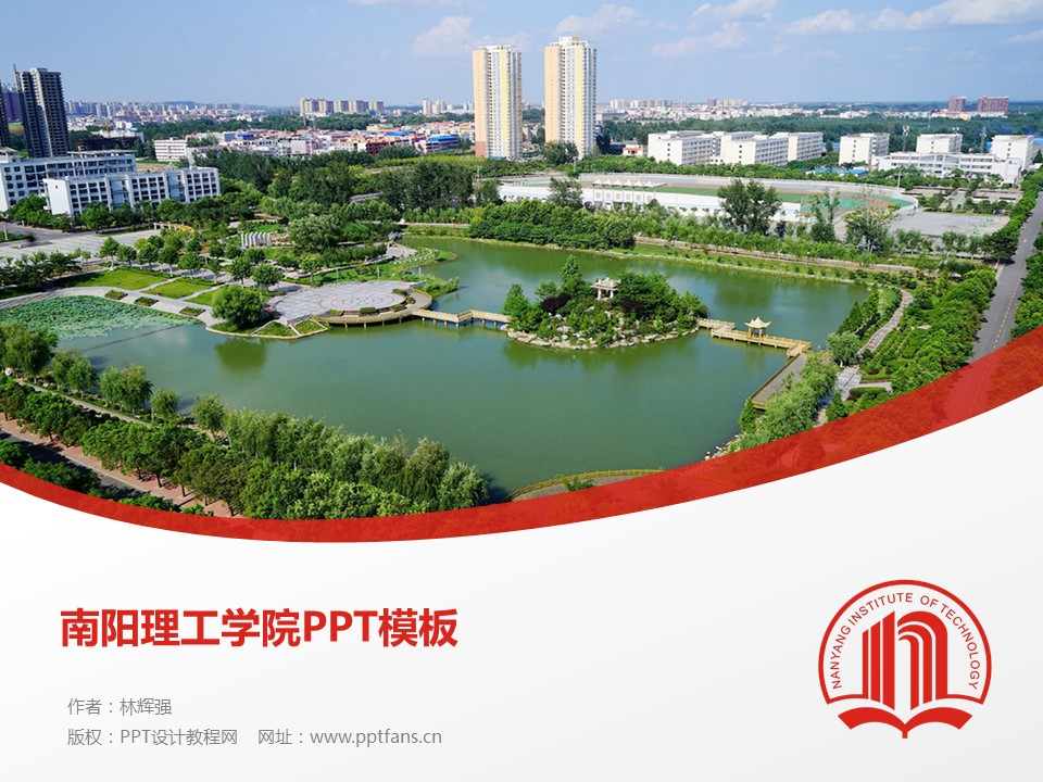 南阳理工学院PPT模板下载_幻灯片预览图1