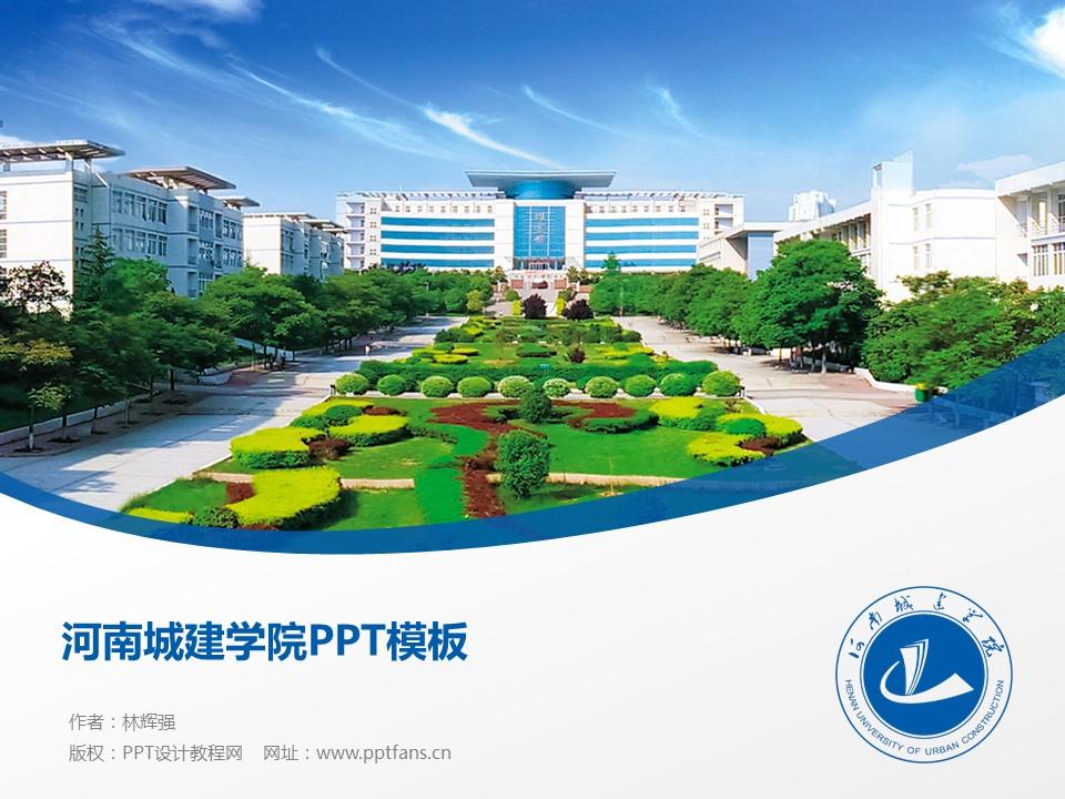 河南城建学院PPT模板下载_幻灯片预览图1