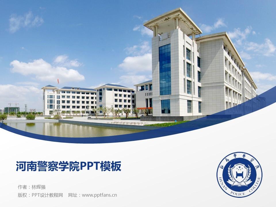 河南警察学院PPT模板下载_幻灯片预览图1