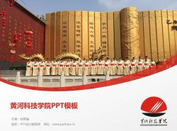 黄河科技学院PPT模板下载