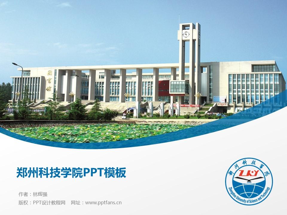 郑州科技学院PPT模板下载_幻灯片预览图1