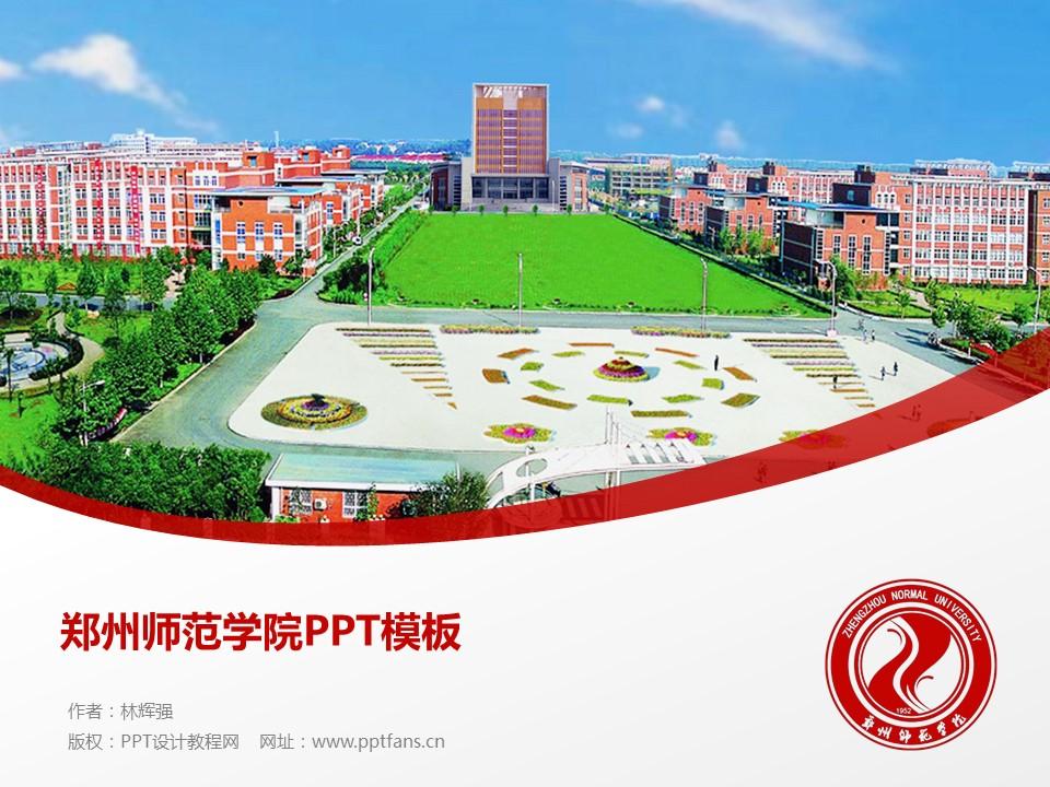 郑州师范学院PPT模板下载_幻灯片预览图1