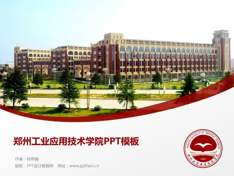 郑州工业应用技术学院PPT模板下载_幻灯片预览图1