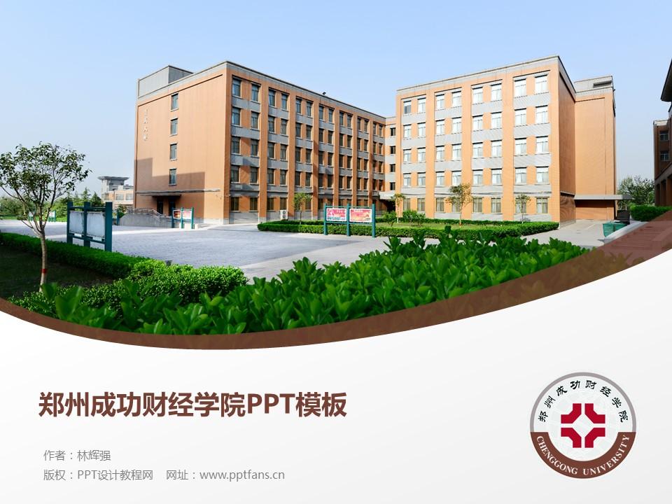 郑州成功财经学院PPT模板下载_幻灯片预览图1