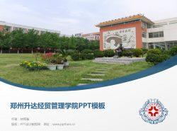 郑州升达经贸管理学院PPT模板下载