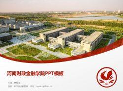 河南财政金融学院PPT模板下载