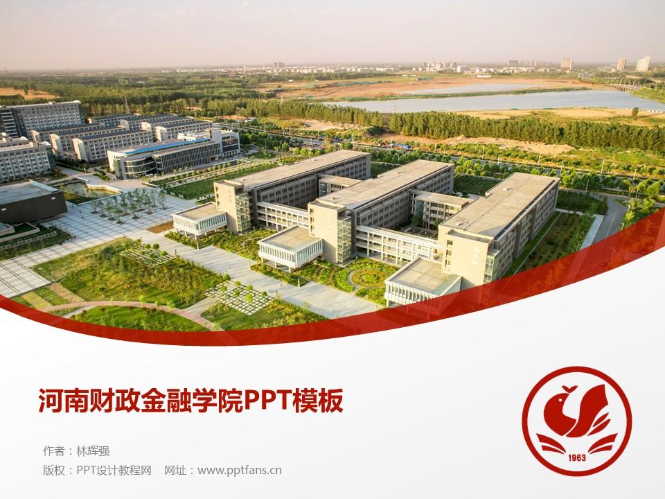 河南财政金融学院PPT模板下载_幻灯片预览图1