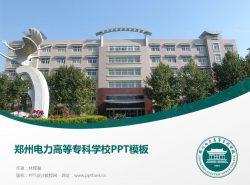 郑州电力高等专科学校PPT模板下载
