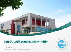 郑州幼儿师范高等专科学校PPT模板下载