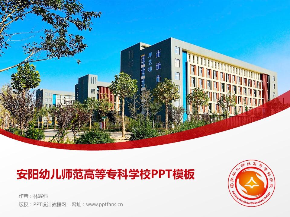 安阳幼儿师范高等专科学校PPT模板下载_幻灯片预览图1
