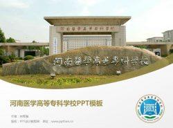 河南医学高等专科学校PPT模板下载