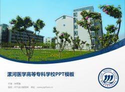 漯河医学高等专科学校PPT模板下载