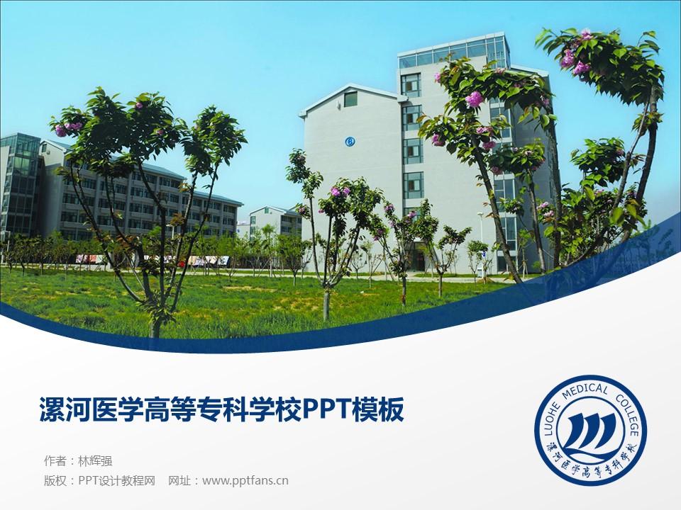 漯河医学高等专科学校PPT模板下载_幻灯片预览图1