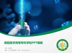 南阳医学高等专科学校PPT模板下载