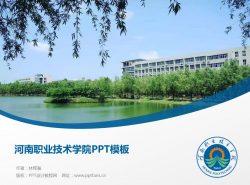 河南职业技术学院PPT模板下载