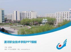 漯河职业技术学院PPT模板下载