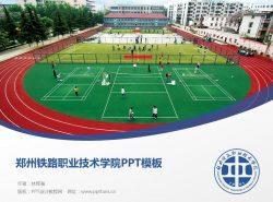 郑州铁路职业技术学院PPT模板下载