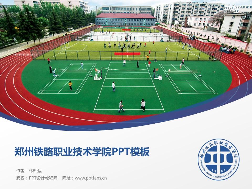 郑州铁路职业技术学院PPT模板下载_幻灯片预览图1