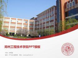 郑州工程技术学院PPT模板下载