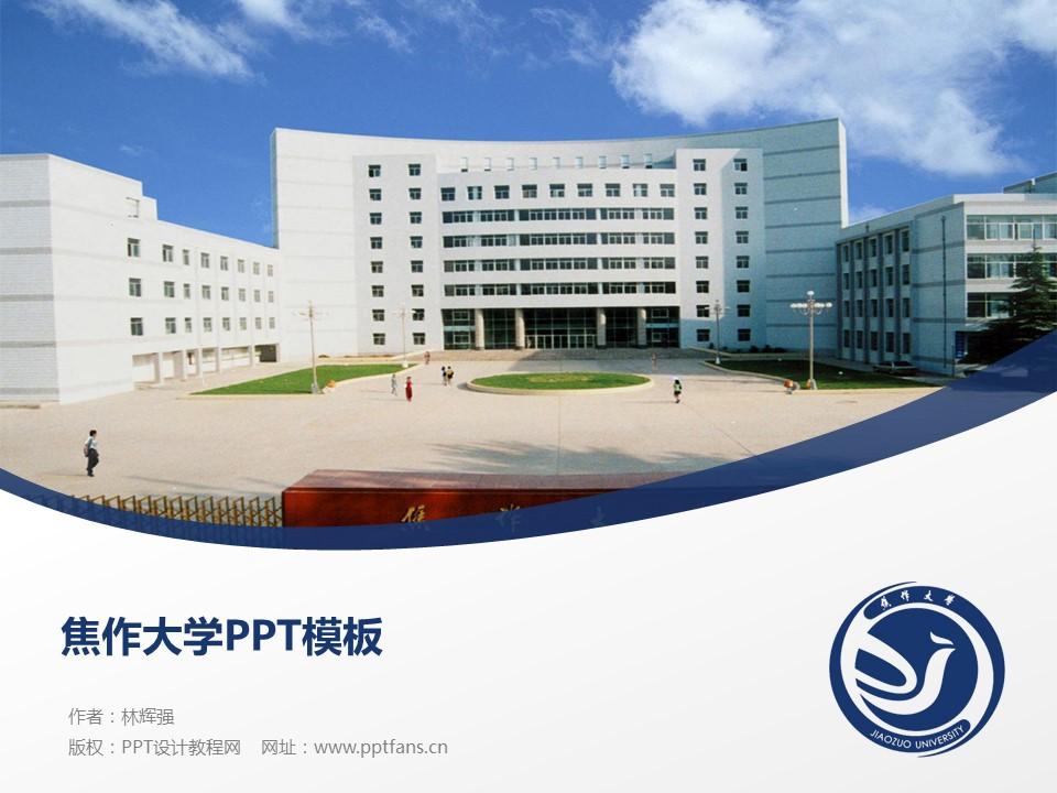 焦作大学PPT模板下载_幻灯片预览图1