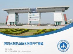 黄河水利职业技术学院PPT模板下载