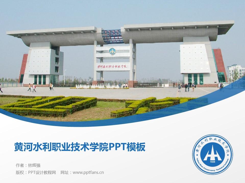 黄河水利职业技术学院PPT模板下载_幻灯片预览图1