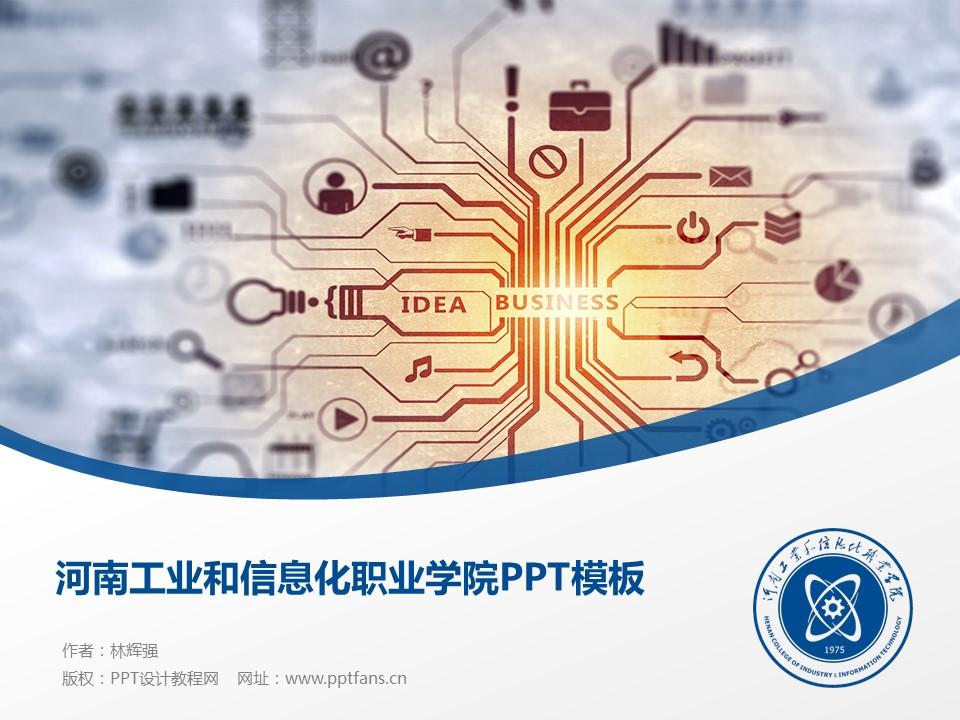 河南工业和信息化职业学院PPT模板下载_幻灯片预览图1