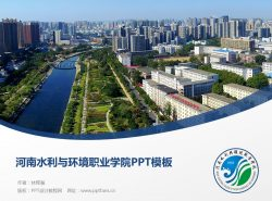 河南水利与环境职业学院PPT模板下载