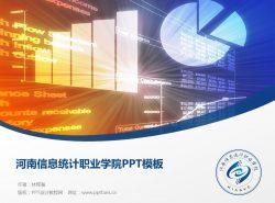 河南信息统计职业学院PPT模板下载