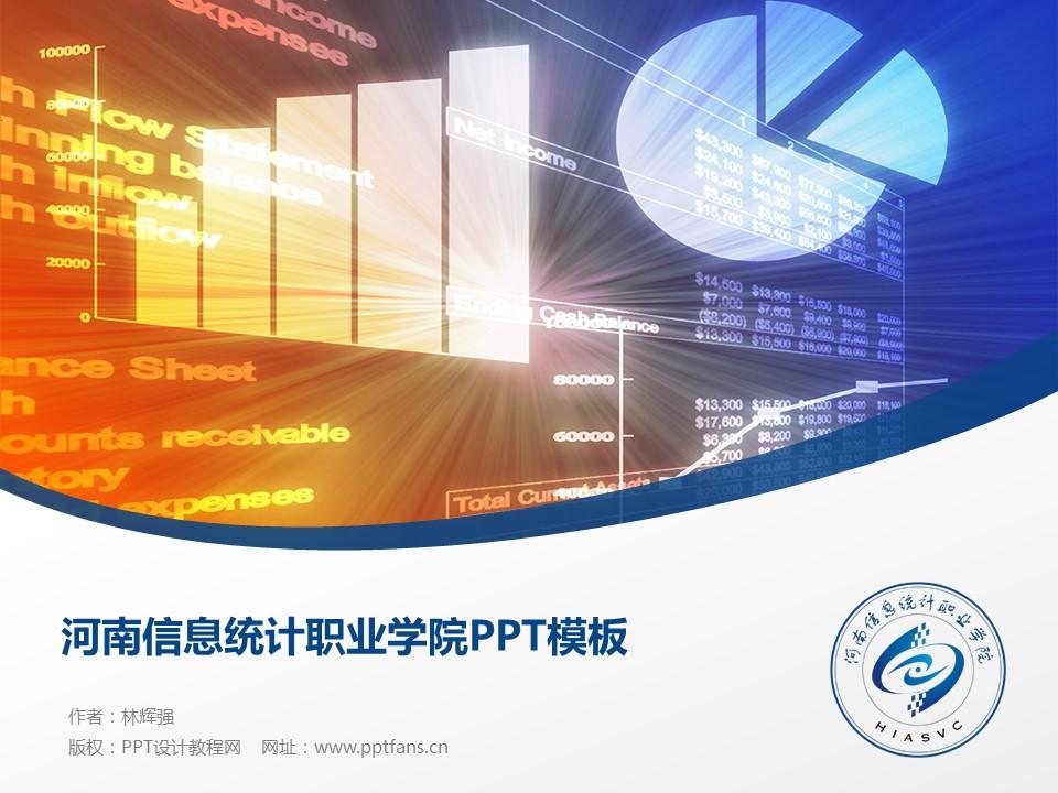 河南信息统计职业学院PPT模板下载_幻灯片预览图1