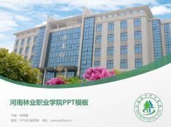 河南林业职业学院PPT模板下载