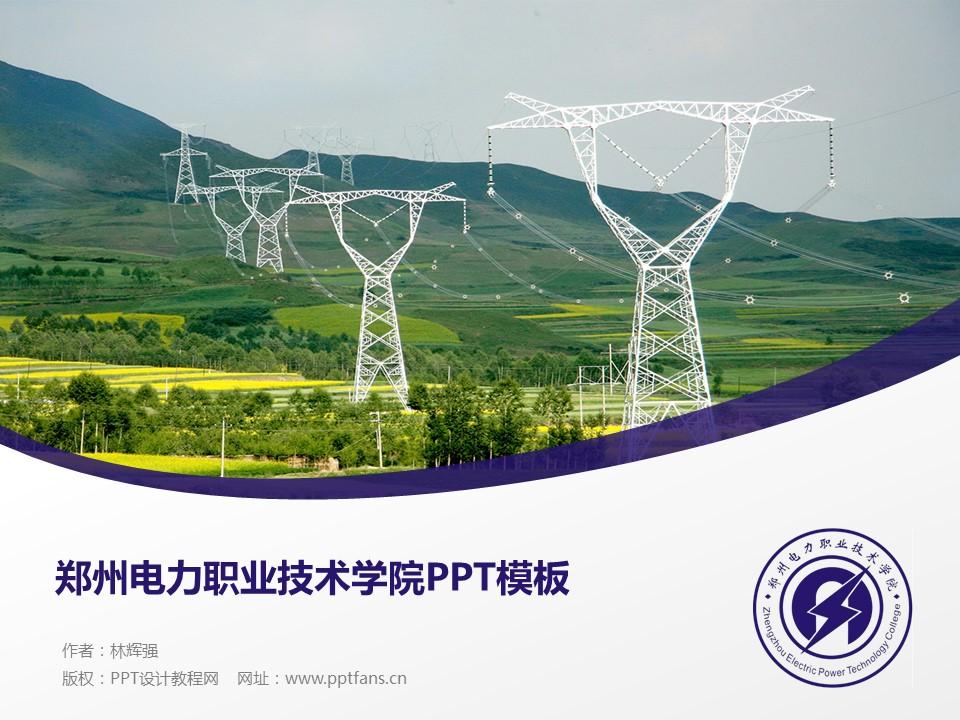 郑州电力职业技术学院PPT模板下载_幻灯片预览图1