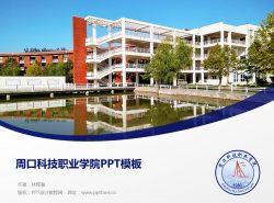 周口科技职业学院PPT模板下载