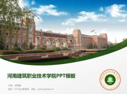 河南建筑职业技术学院PPT模板下载
