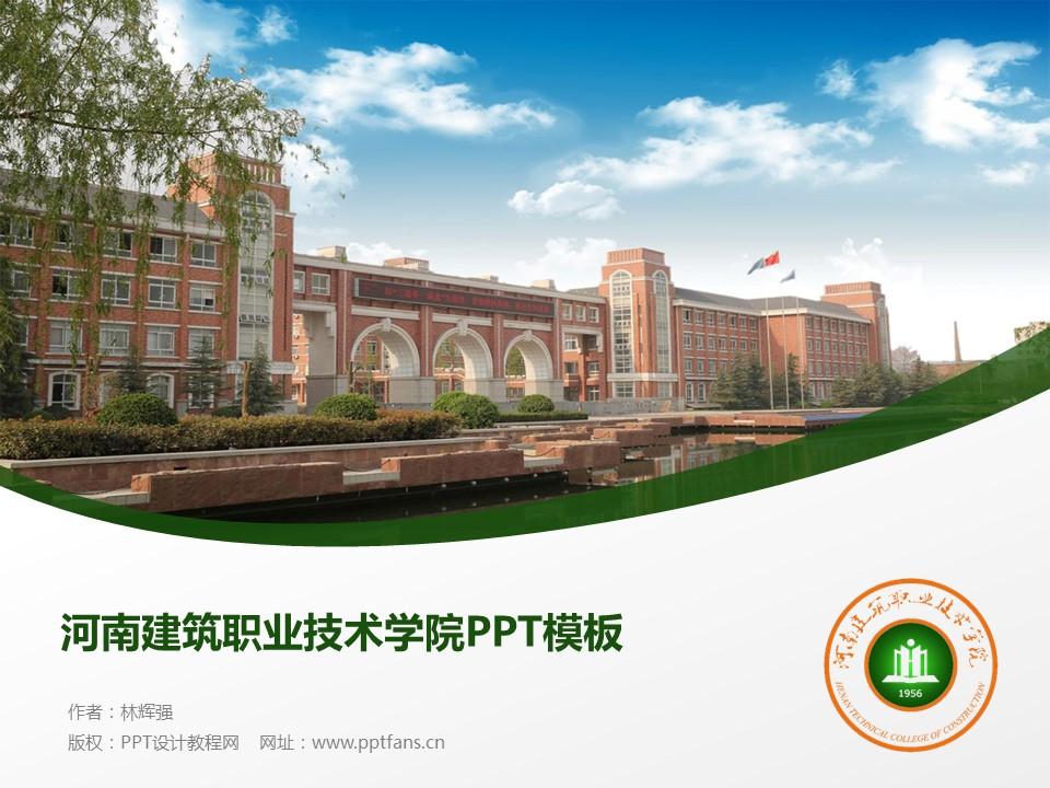 河南建筑职业技术学院PPT模板下载_幻灯片预览图1
