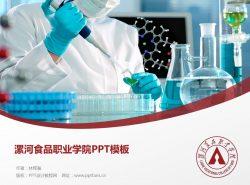 漯河食品职业学院PPT模板下载