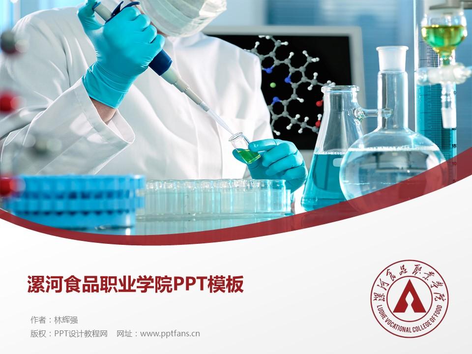 漯河食品职业学院PPT模板下载_幻灯片预览图1