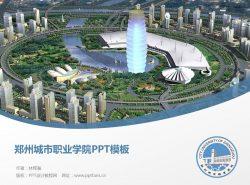 郑州城市职业学院PPT模板下载
