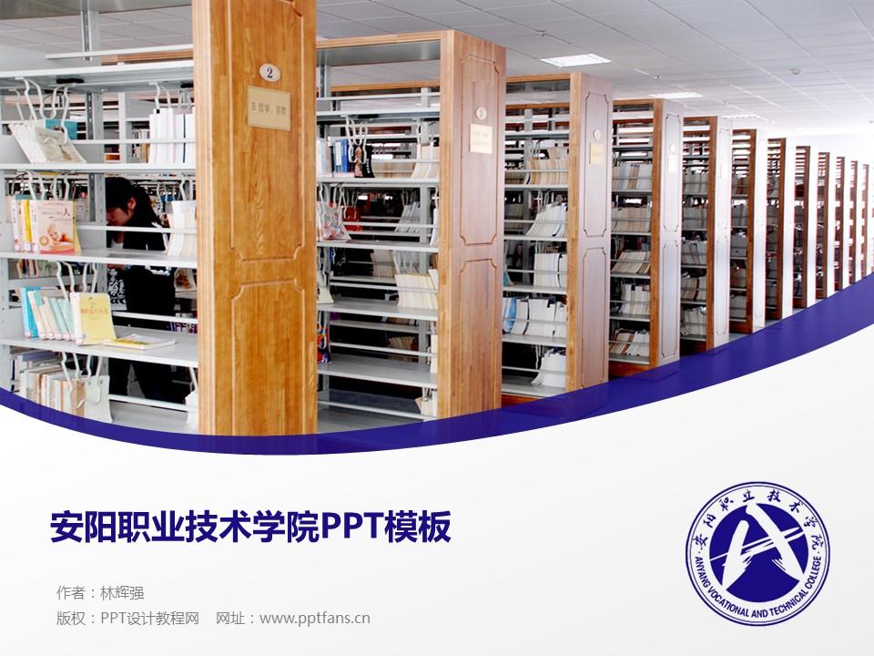 安阳职业技术学院PPT模板下载_幻灯片预览图1