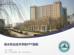 新乡职业技术学院PPT模板下载