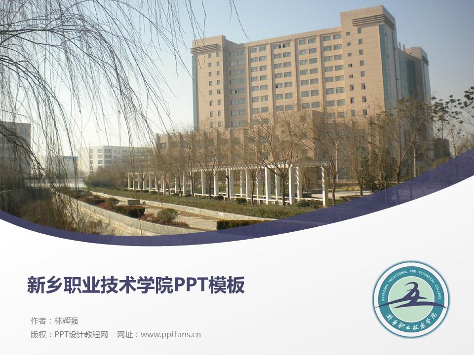 新乡职业技术学院PPT模板下载_幻灯片预览图1