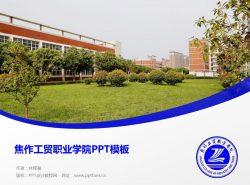 焦作工贸职业学院PPT模板下载