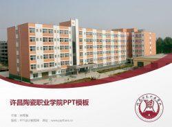 许昌陶瓷职业学院PPT模板下载