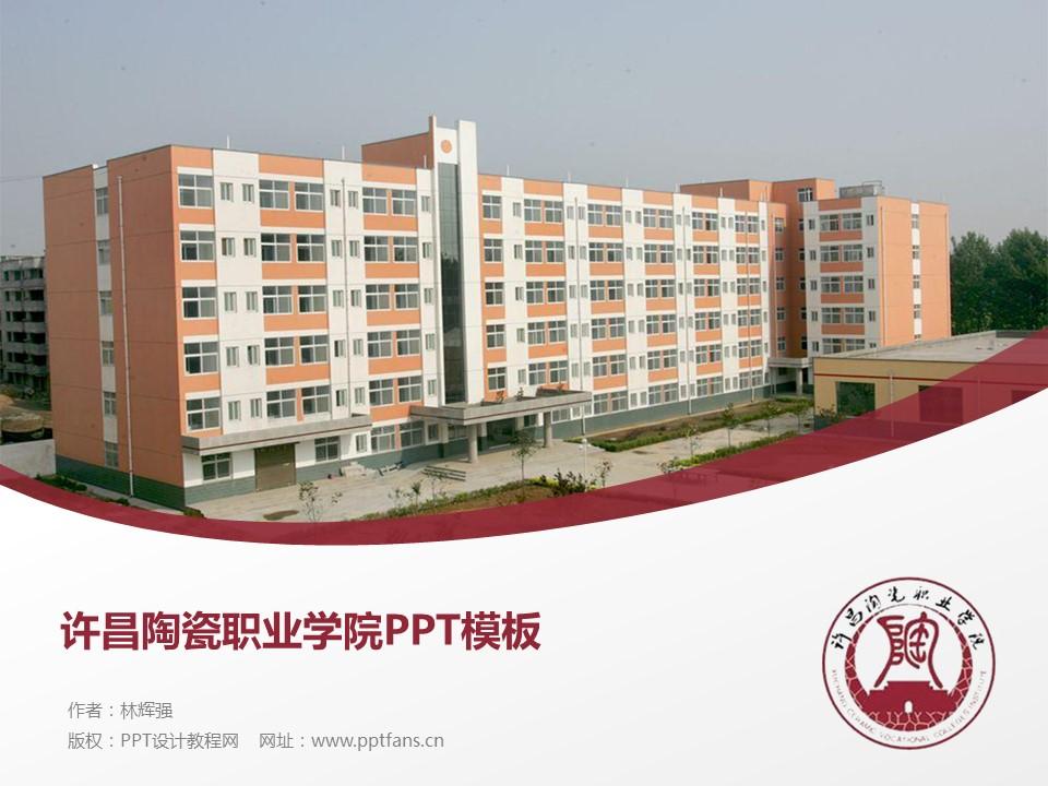 许昌陶瓷职业学院PPT模板下载_幻灯片预览图1