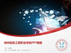 郑州信息工程职业学院PPT模板下载