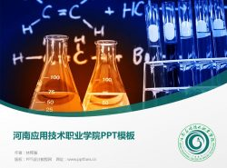 河南应用技术职业学院PPT模板下载