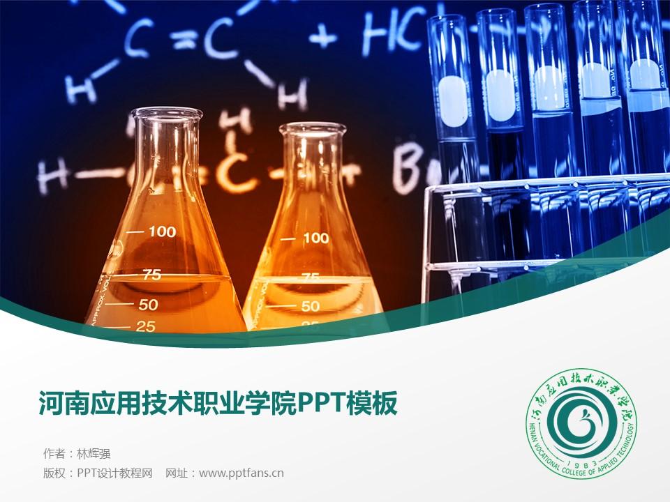 河南应用技术职业学院PPT模板下载_幻灯片预览图1