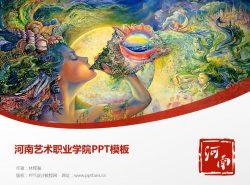 河南艺术职业学院PPT模板下载