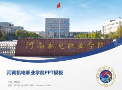 河南机电职业学院PPT模板下载