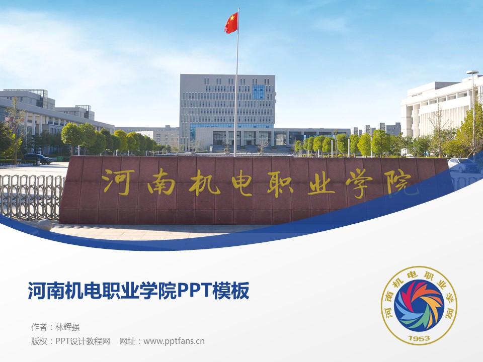 河南机电职业学院PPT模板下载_幻灯片预览图1